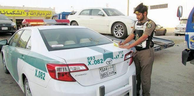 إدارة المرور العام بالسعودية