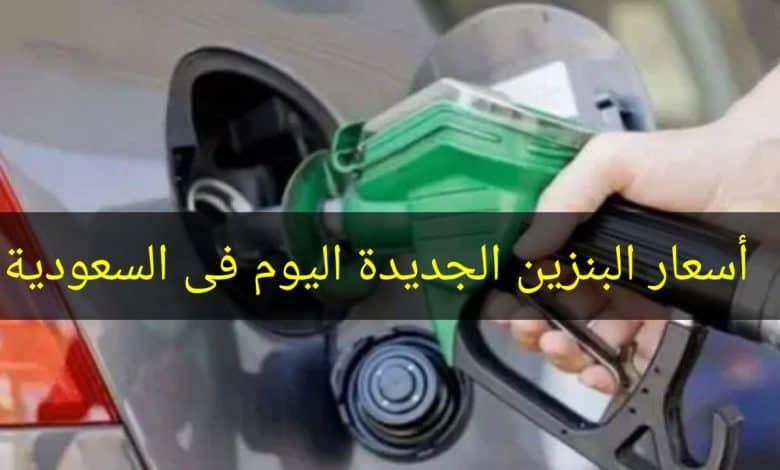 عاجل تسعيرة البنزين فى السعودية اليوم بعد مراجعة ارامكو ...