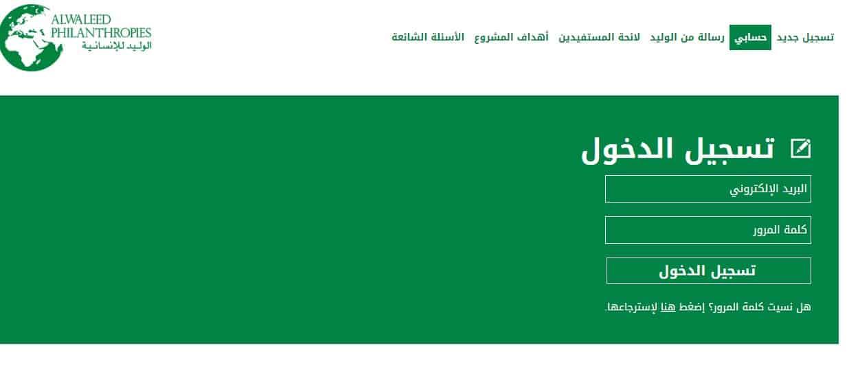 التسجيل في مؤسسة الوليد للإنسانية 1442-2021 شروط مساعدة الوليد بن طلال الخيرية