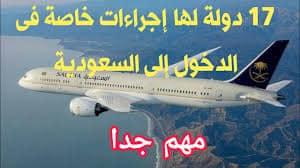 الدول ذات الإجراءات الخاصة بالسعودية