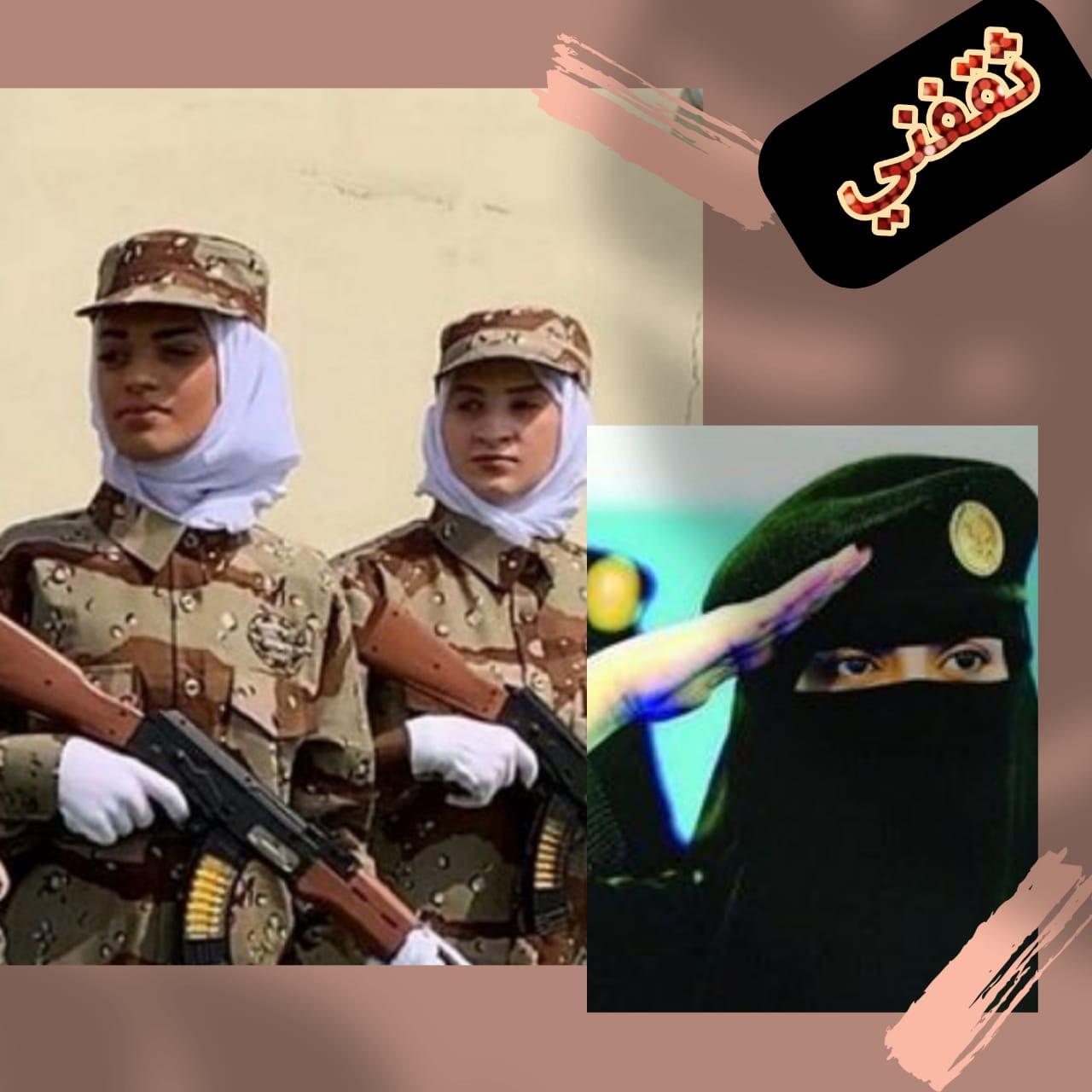الوظائف العسكرية للنساء 1442 عبر منصة ابشر للتوظيف