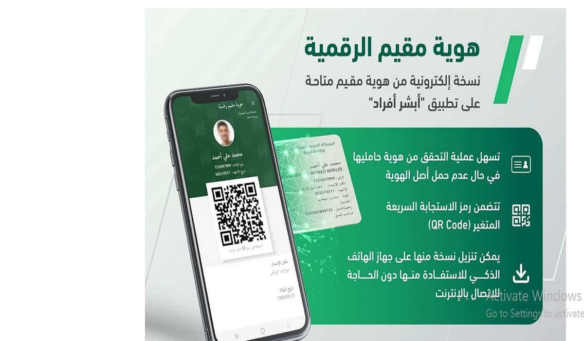 بطاقة الهوية الرقمية