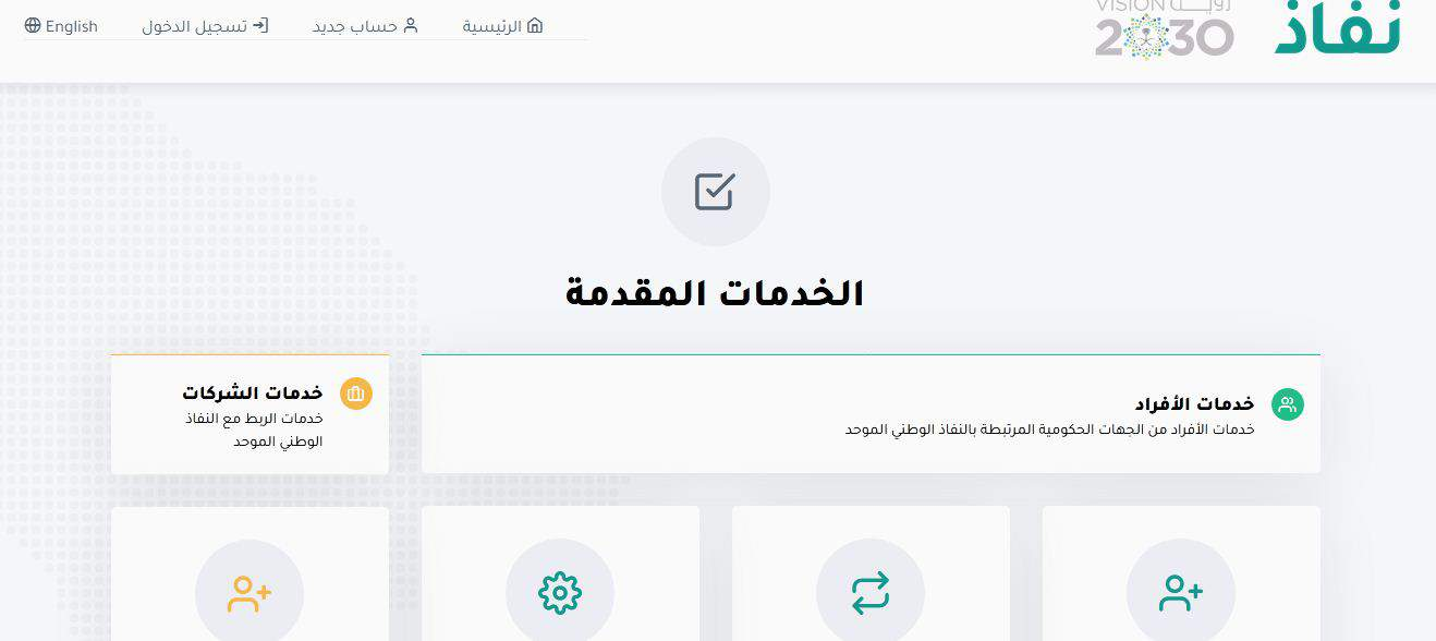 الرابط الرسميلموقع نفاذ الوطني وطريقة تسجيل الدخول