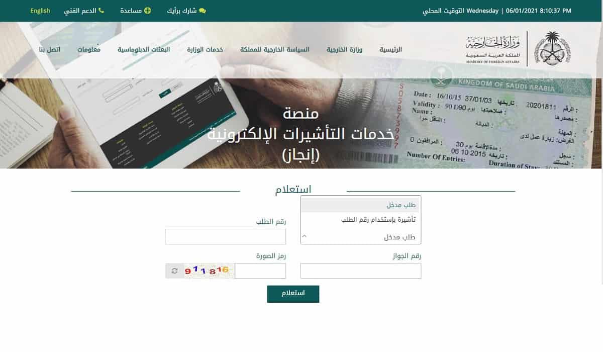 تسديد رسوم انجاز 1442 وطريقة الاستعلام عن دفع رسوم انجاز للزيارة العائلية عبر الموقع الرسمي ثقفني