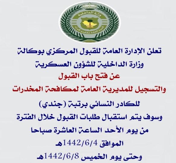 موعد تقديم مكافحة المخدرات للنساء 1442 وظائف عسكرية للكادر النسائي برتبة جندي