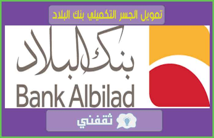 حاسبة التمويل الشخصي بنك البلاد والحصول على قرض حتي مليون ريال سعودي ثقفني