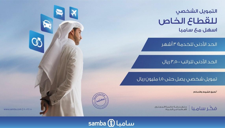 تمويل شخصي بنك سامبا 2021-1442 للمقيمين والسعوديين بدون تحويل راتب