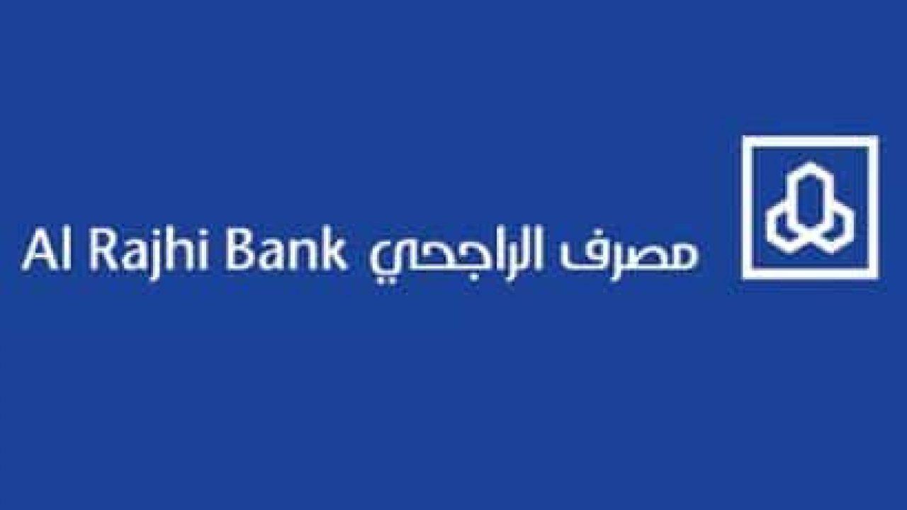 ميزات التمويل الشخصي المقدم من مصرف الراجحي