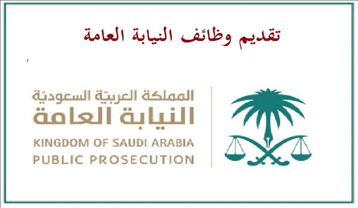 Jadara How to register and inquire about new jobs for the year 1442 at the Public Prosecution office