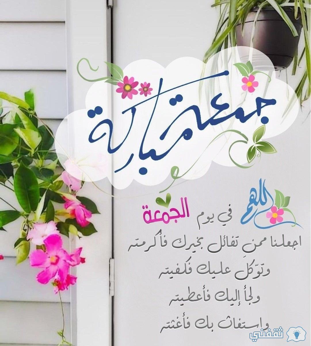 جمعة مباركة(1)