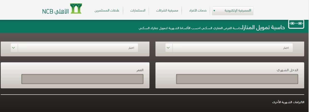 حاسبة التمويل العقاري البنك الأهلي 2021-1442 فتح حساب جاري الأهلي التجاري السعودي