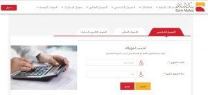 حاسبة التمويل العقاري جميع البنوك السعودية 1442-2021 ...