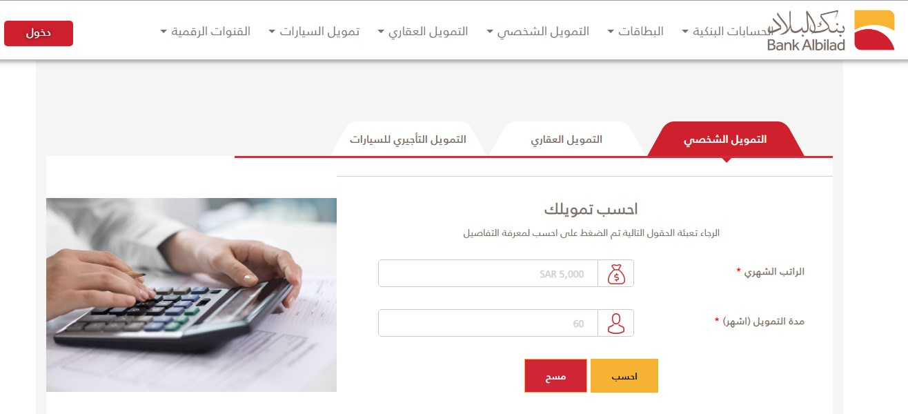 حاسبة التمويل العقاري جميع البنوك السعودية 1442 2021 المدعوم والشخصي والسيارات ثقفني