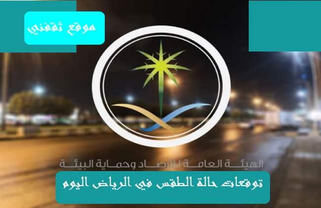 حالة الطقس في الرياض يوم الأربعاء 13 1 2021 ودرجات الحرارة المتوقعة