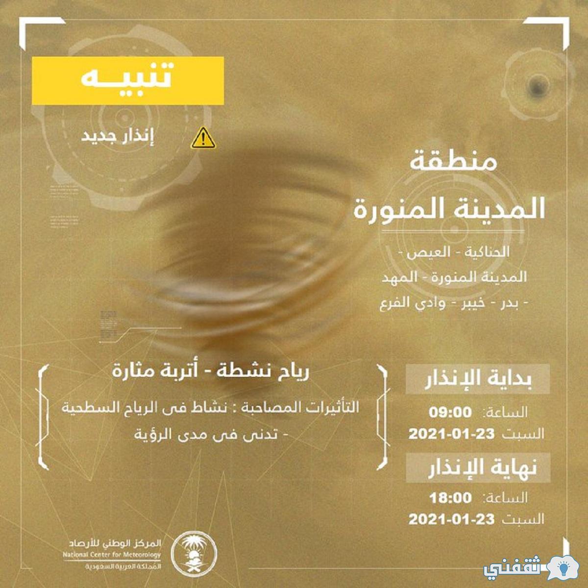 حالة الطقس في السعودية(1)