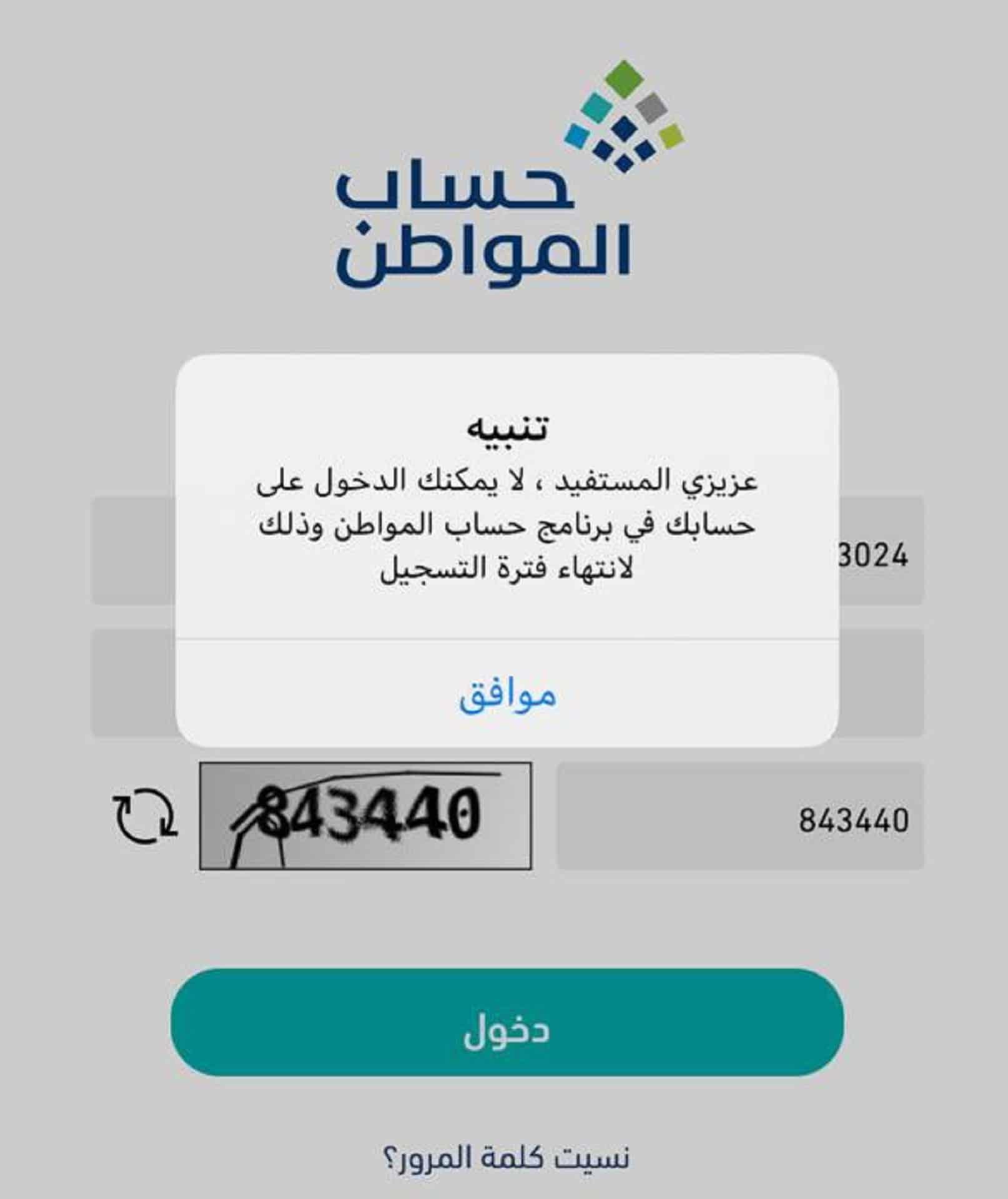 الدفعة 38 من حساب المواطن السعودي