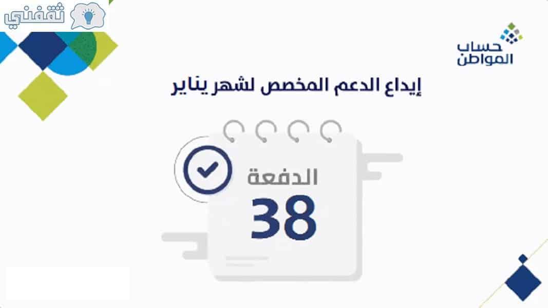 دفعة 38 حساب المواطن