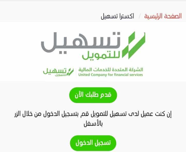 الحرية نيوز أخبار السعودية رابط تمويل تسهيل بدون تحويل راتب أو كفيل يصل لـ 60 ألف ريال