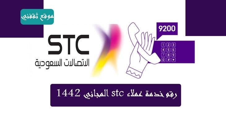 رقم خدمة عملاء اتصالات Stc