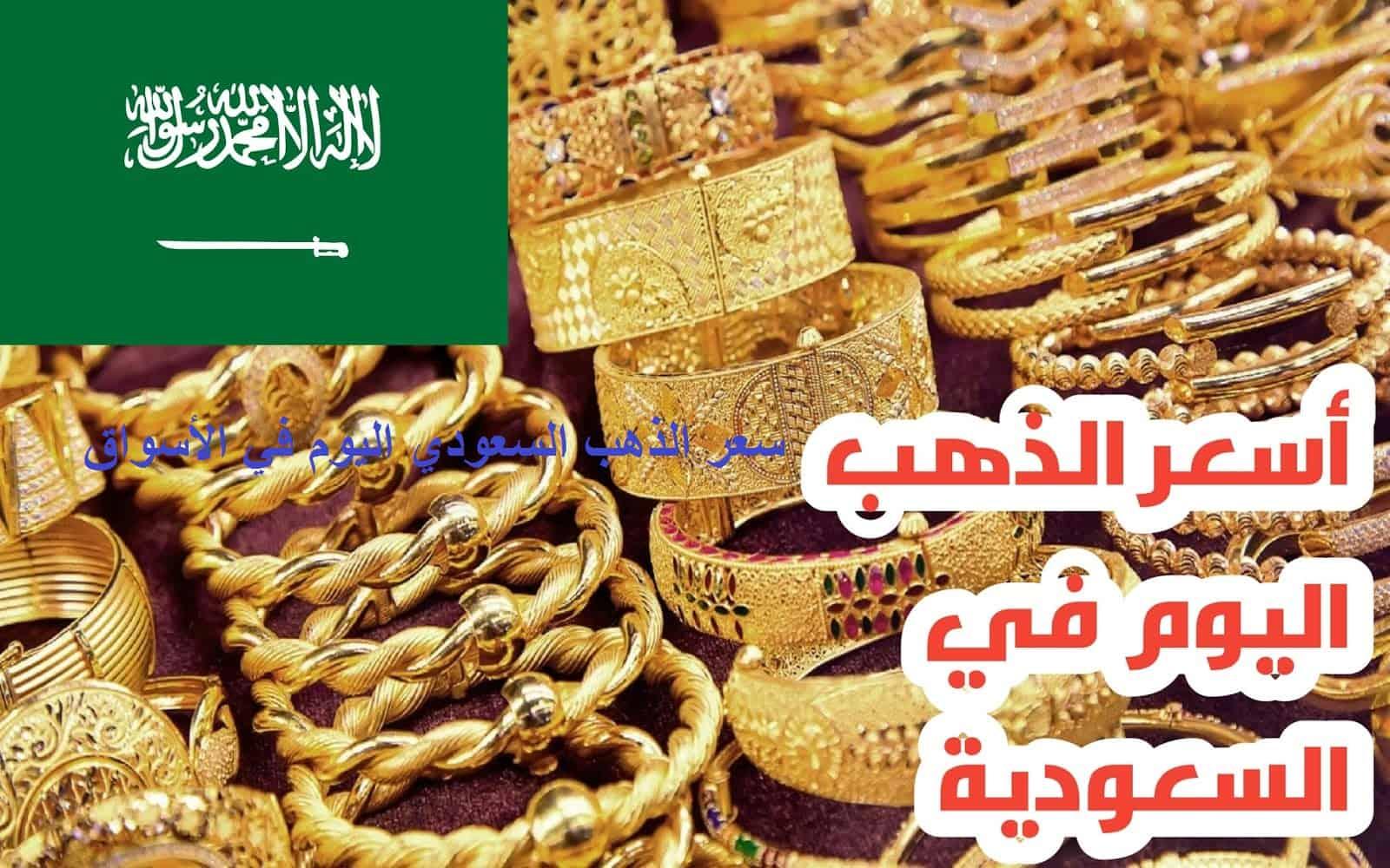 سعر الذهب في السعودية اليوم الأحد