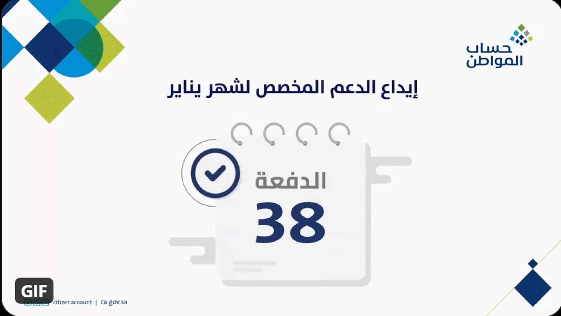 تاريخ نزول دفعة 38 من حساب المواطن