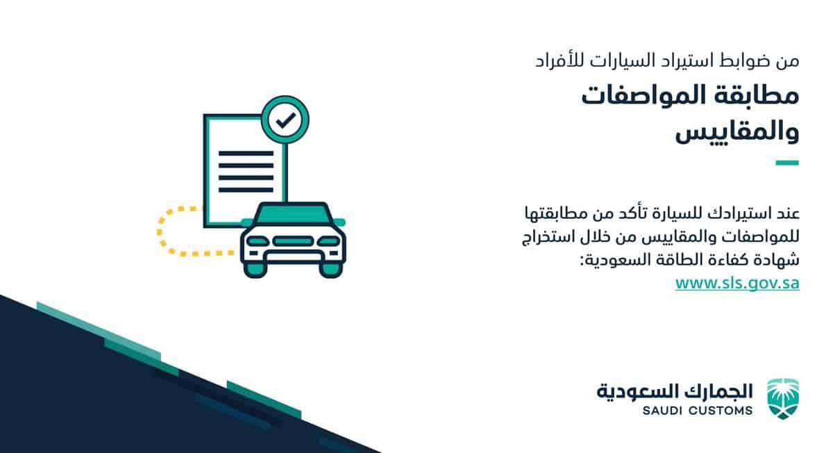 ضوابط استيراد الأفراد للسيارات من الخارج