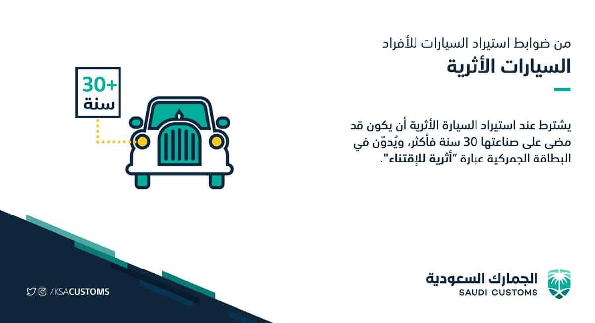 ما هي غرامة تأخير السيارة الأجنبية بعد انتهاء مدتها النظامية في المملكة؟ الجمارك تجيب
