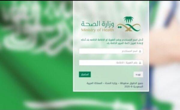 تحديث واسترجاع بيانات موظفي وزارة الصحة السعودية عبر موقع Moh Gov Sa ثقفني