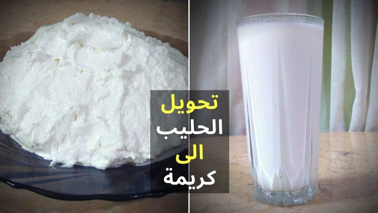 طريقه عبقريه تحويل كوب حليب إلي كريم شانتيه بتاع الحلواني بملعقه واحده