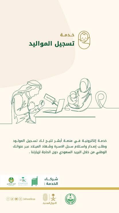 تسجيل مولود جديد بالأحوال المدنية للمقيمين عبر ابشر بالمملكة العربية السعودية ثقفني