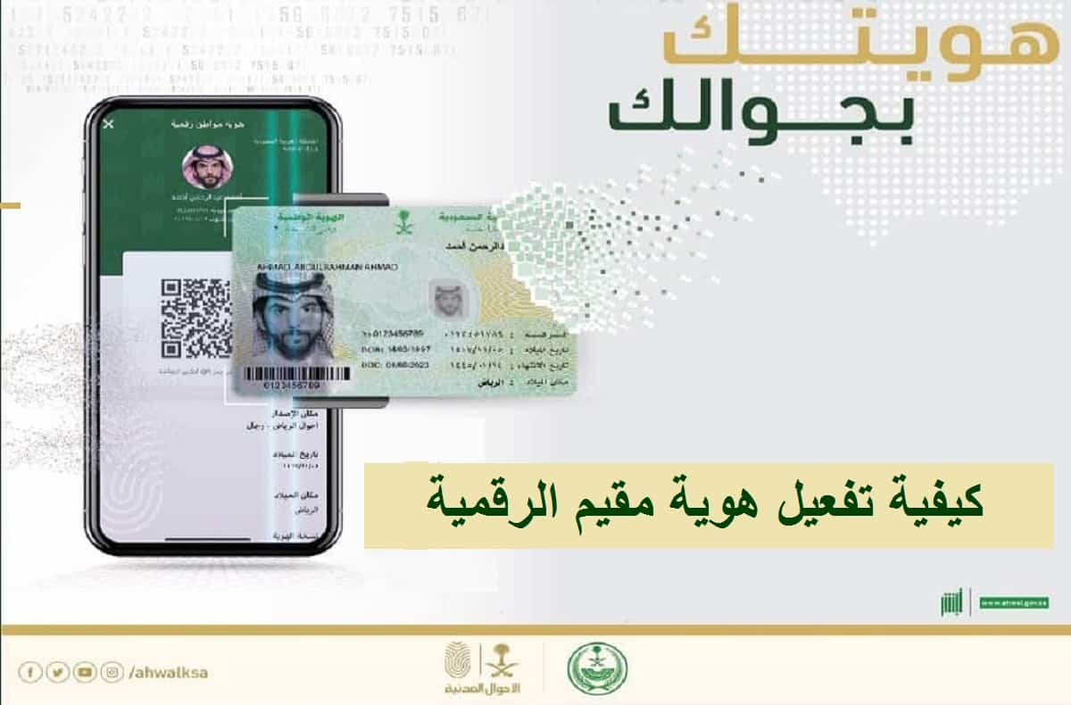 كيفية تفعيل هوية مقيم الرقمية للمقيمين في السعودية ثقفني