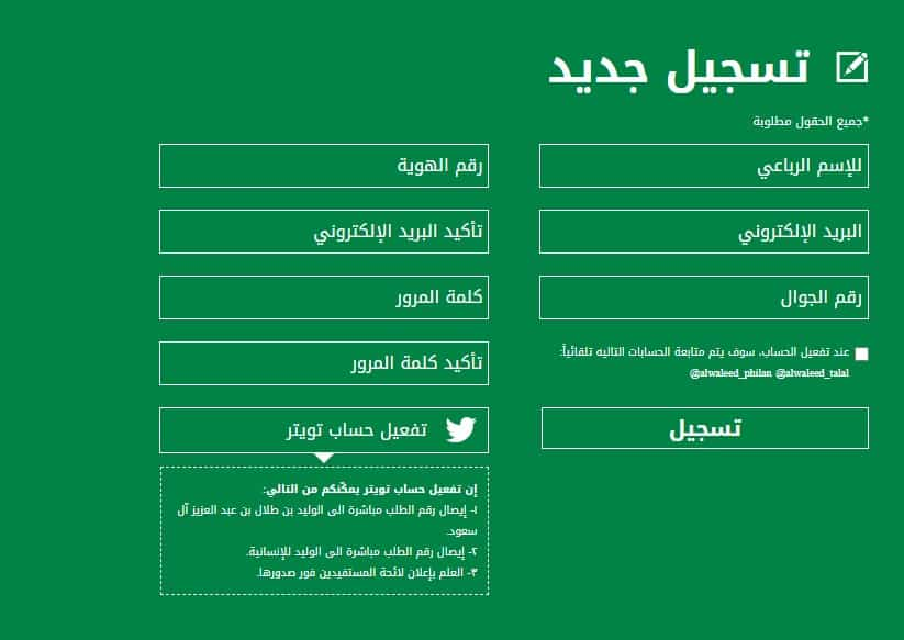 مؤسسة الوليد بن طلال الخيرية 1442-2021 رابط التسجيل وشروط مساعدة الوليد للإنسانية