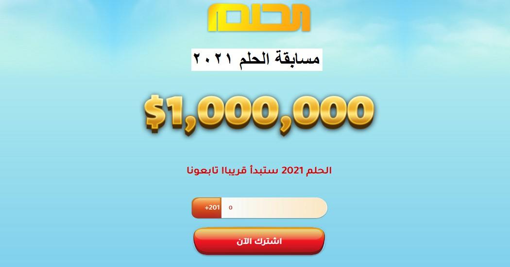 أرقام اشتراك مسابقة الحلم 2021 وأول سحب من جوائز الـ3 500 000 ثقفني