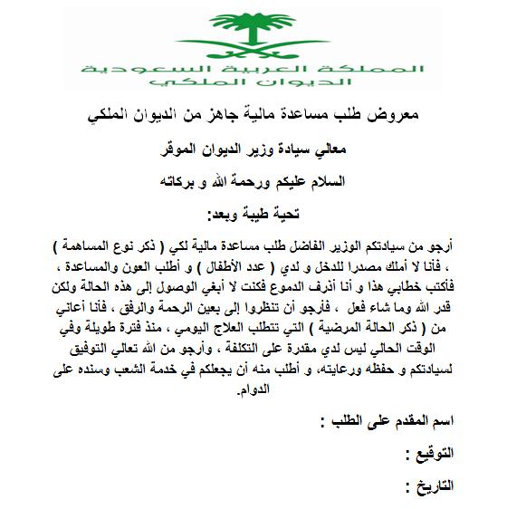 اخبار ترند عربي طلب مساعدة مالية من محمد بن سلمان 1442