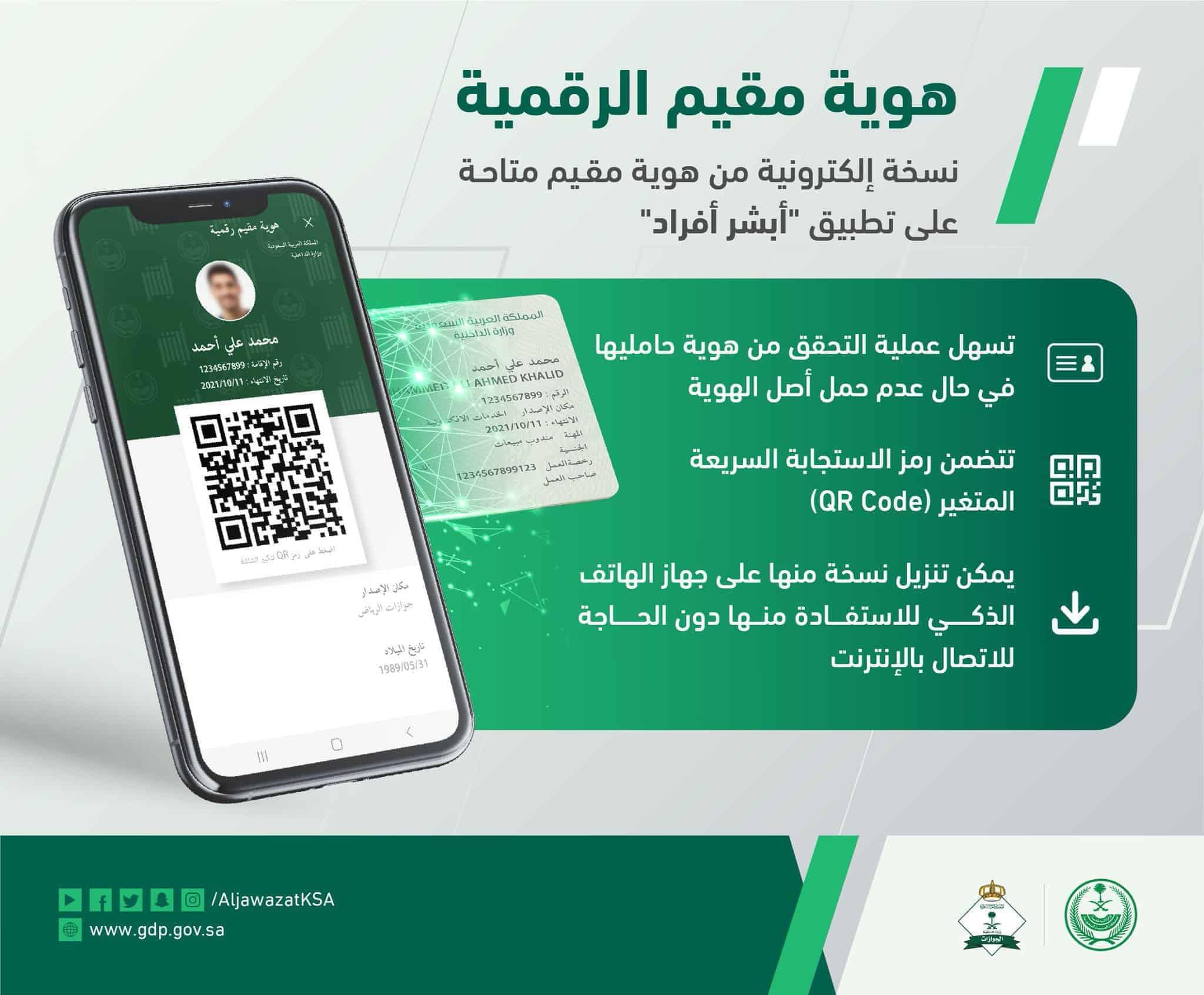 تفعيل الهوية الرقمية في السعودية عبر تطبيق أبشر