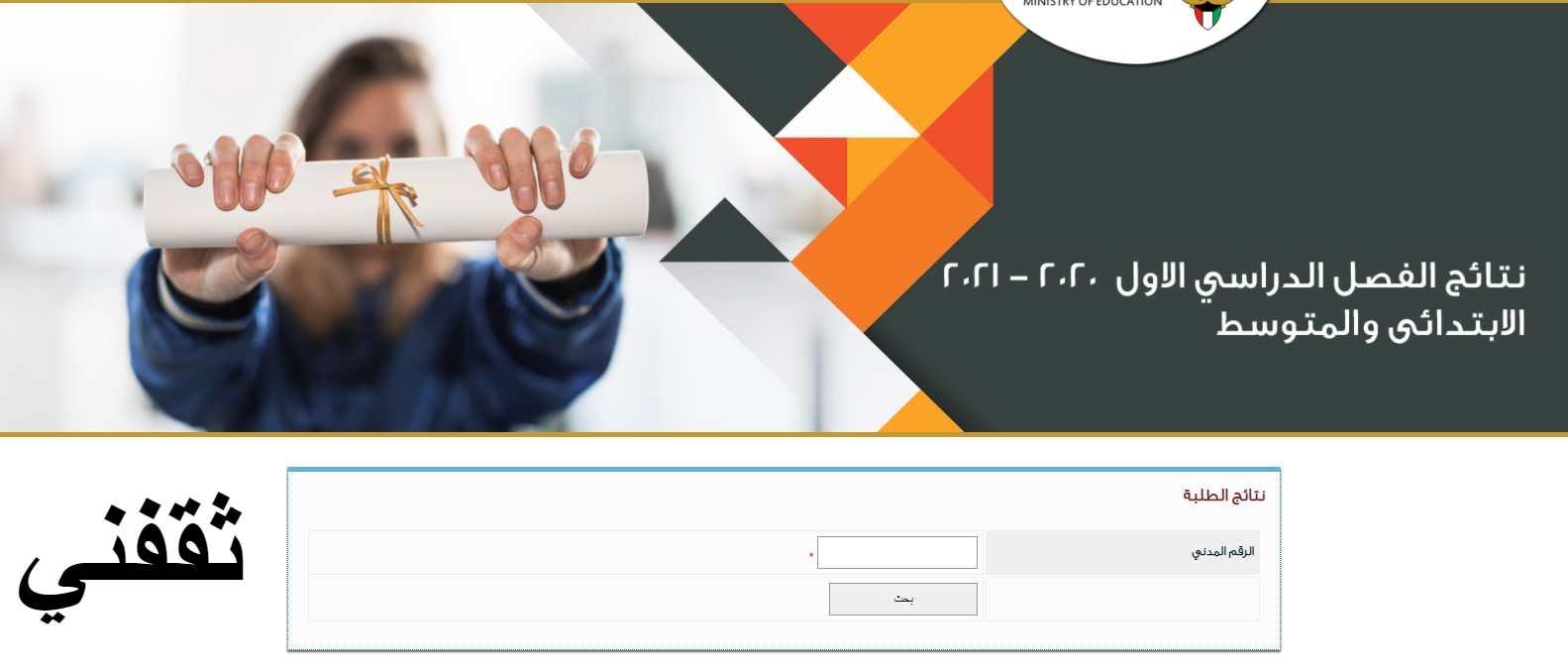 موقع المربع الإلكتروني للنتائج 2021