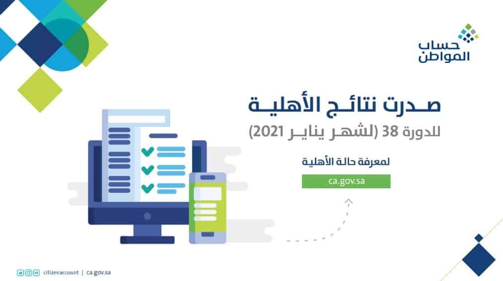 نتائج الأهلية حساب المواطن 2021 المخصصة للدورة 38 في شهر يناير