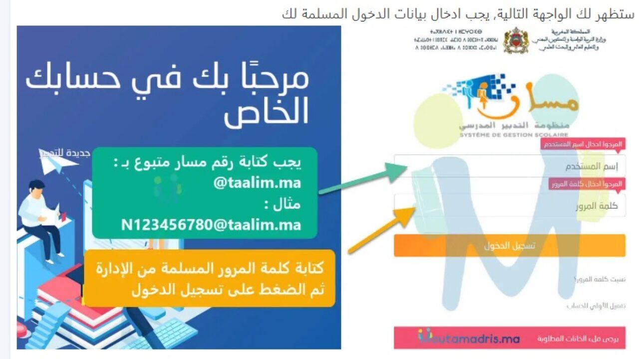 نتائج الدورة الأولى 2021 طلاب المغرب