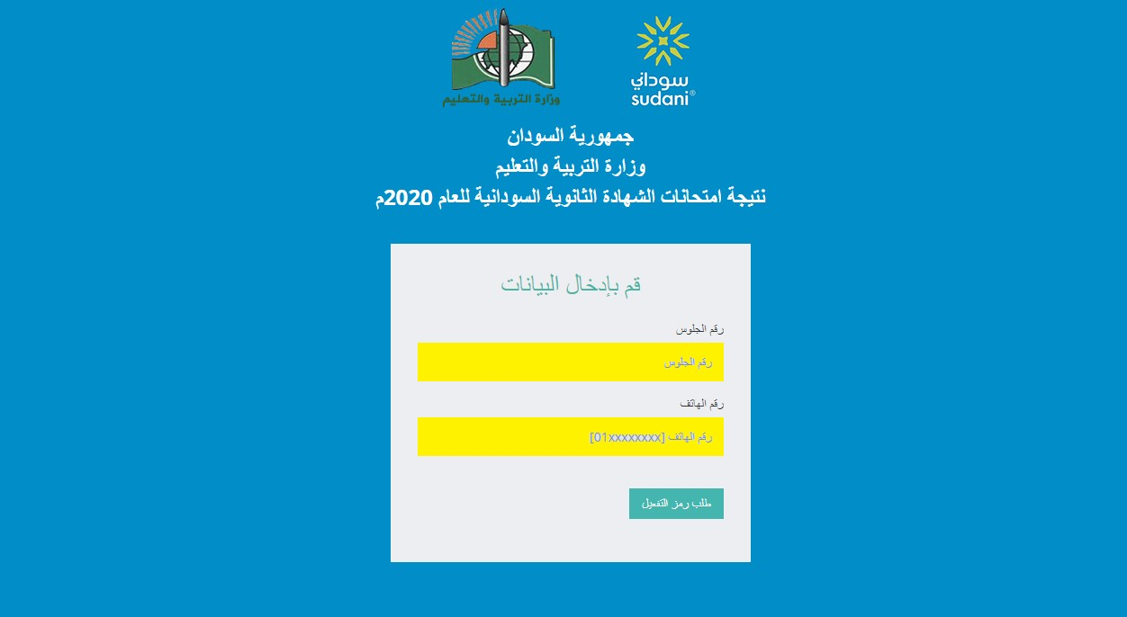 The results of the Sudanese certification exams 2020