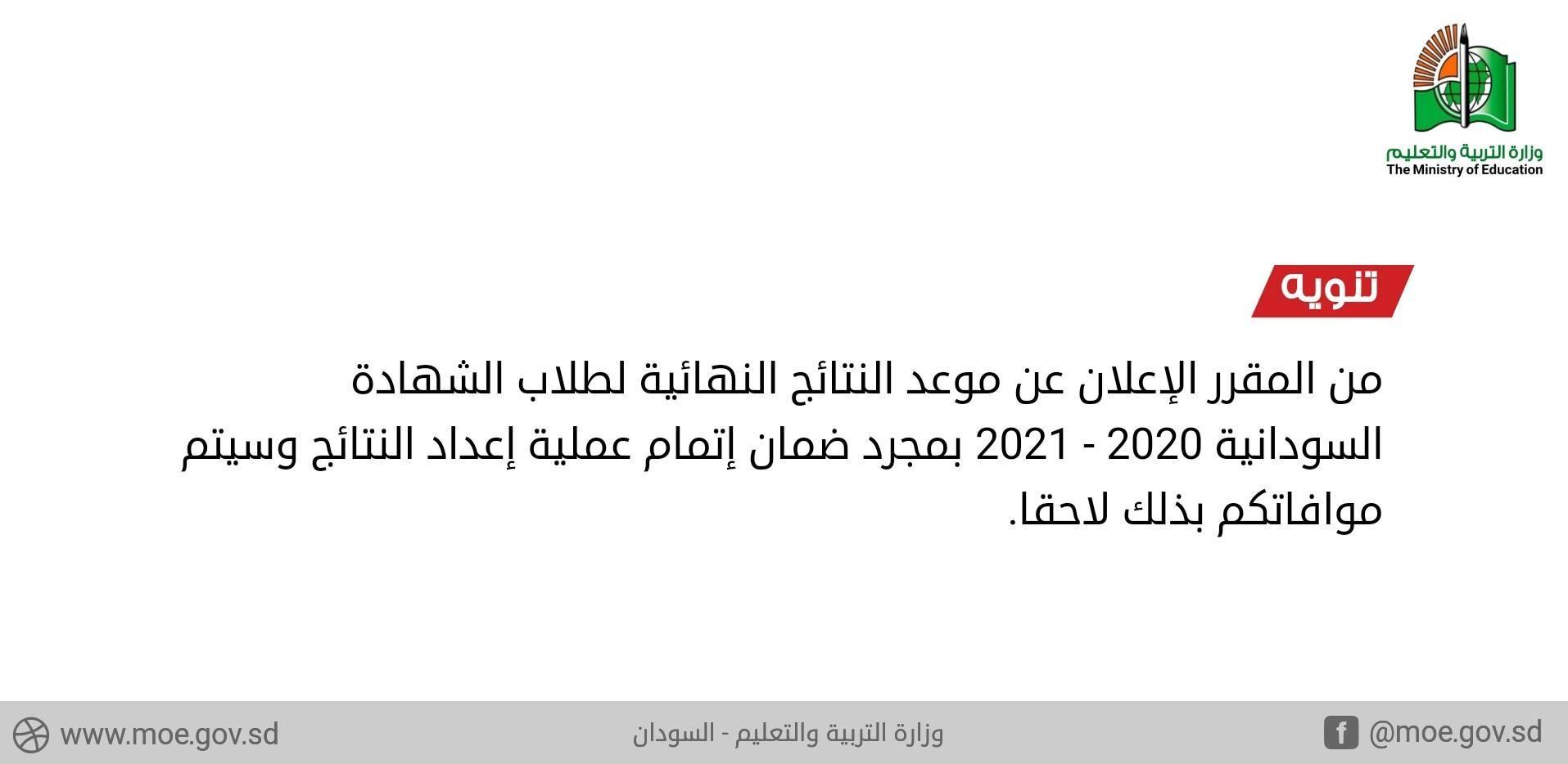 موعد نتيجة الشهادة السودانية 2020-2021