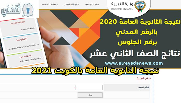 بالرقم المدني.. استعلم عن نتائج الصف الثاني عشر في الكويت 2021 بالثانوية العامة app.moe.edu.kw