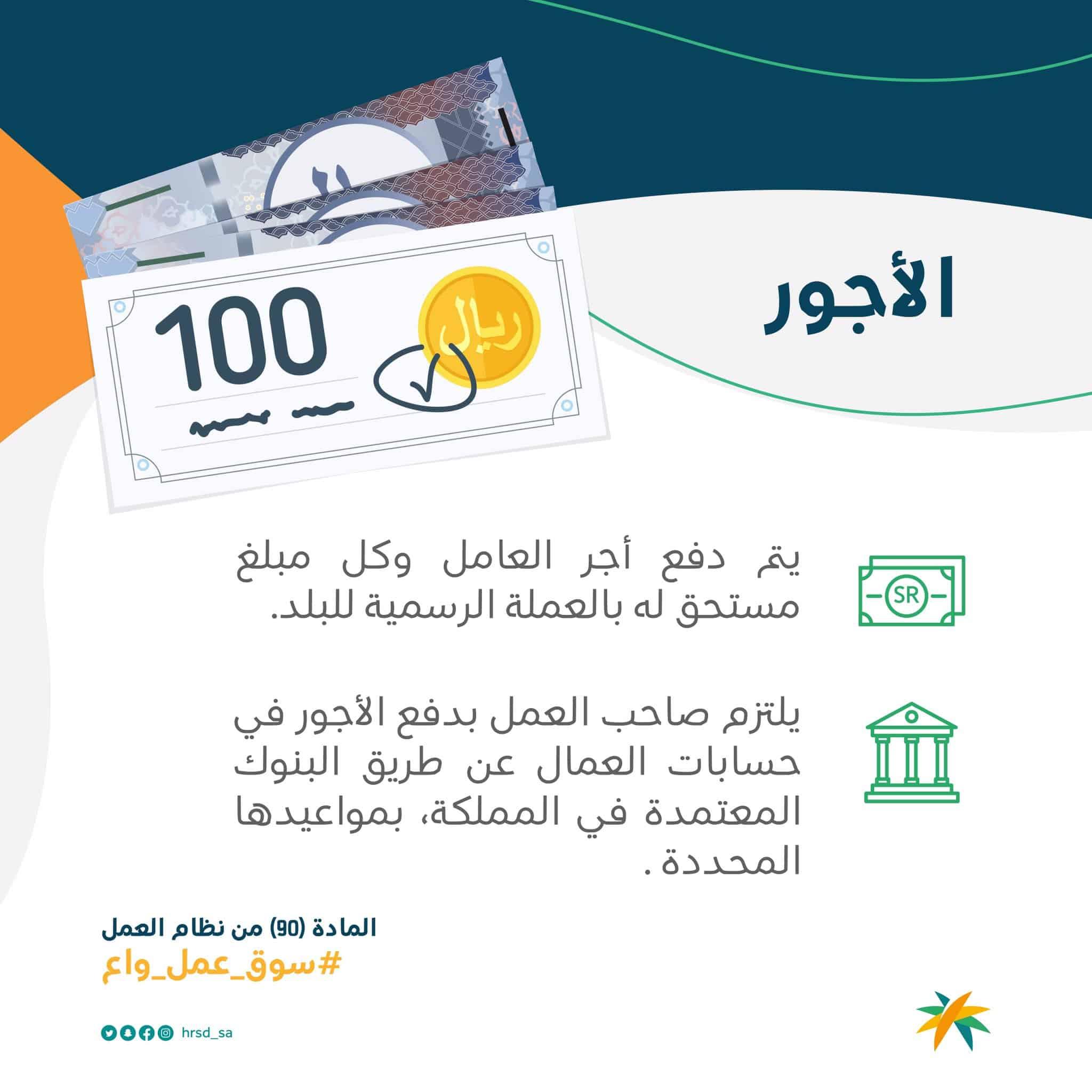 تفاصيل تعديلات نظام العمل السعودي المرتقبة وأنواع الإجازات ومدة كل نوع