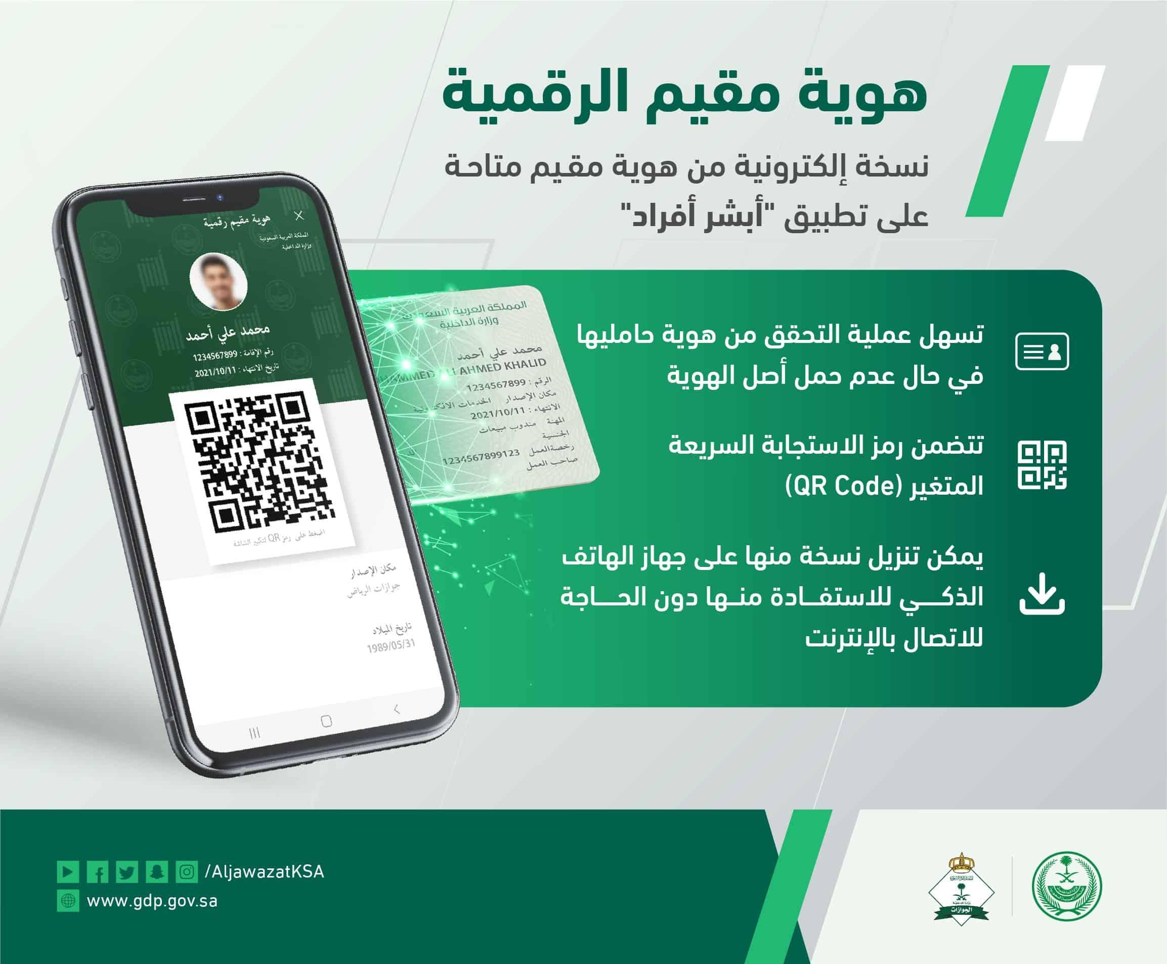 كيفية تفعيل هوية مقيم الرقمية عبر تطبيق أبشر أفراد الجوازات