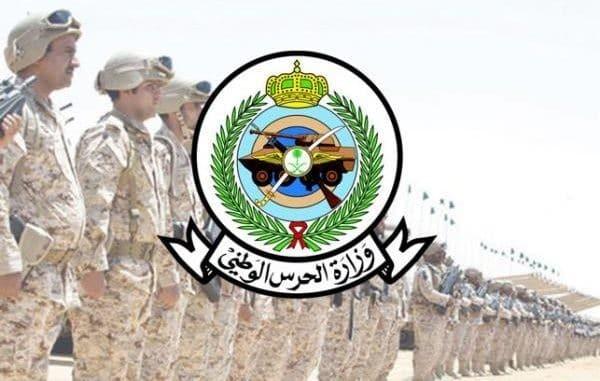 وظائف وزارة الحرس الوطني_1