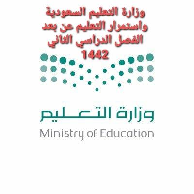 وزارة التعليم السعودية الفصل الدراسي الثاني1442
