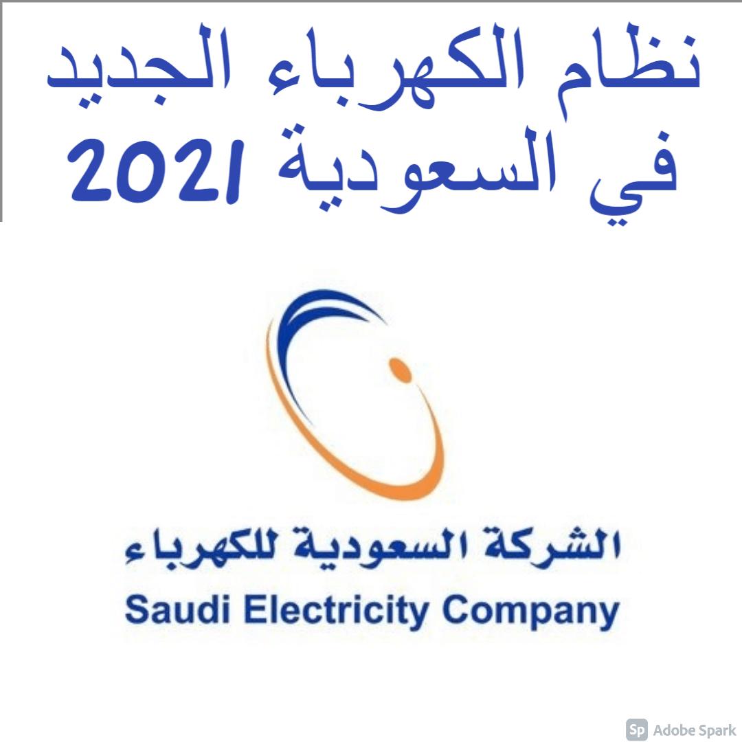 نظام الكهرباء الجديد في السعودية 2021