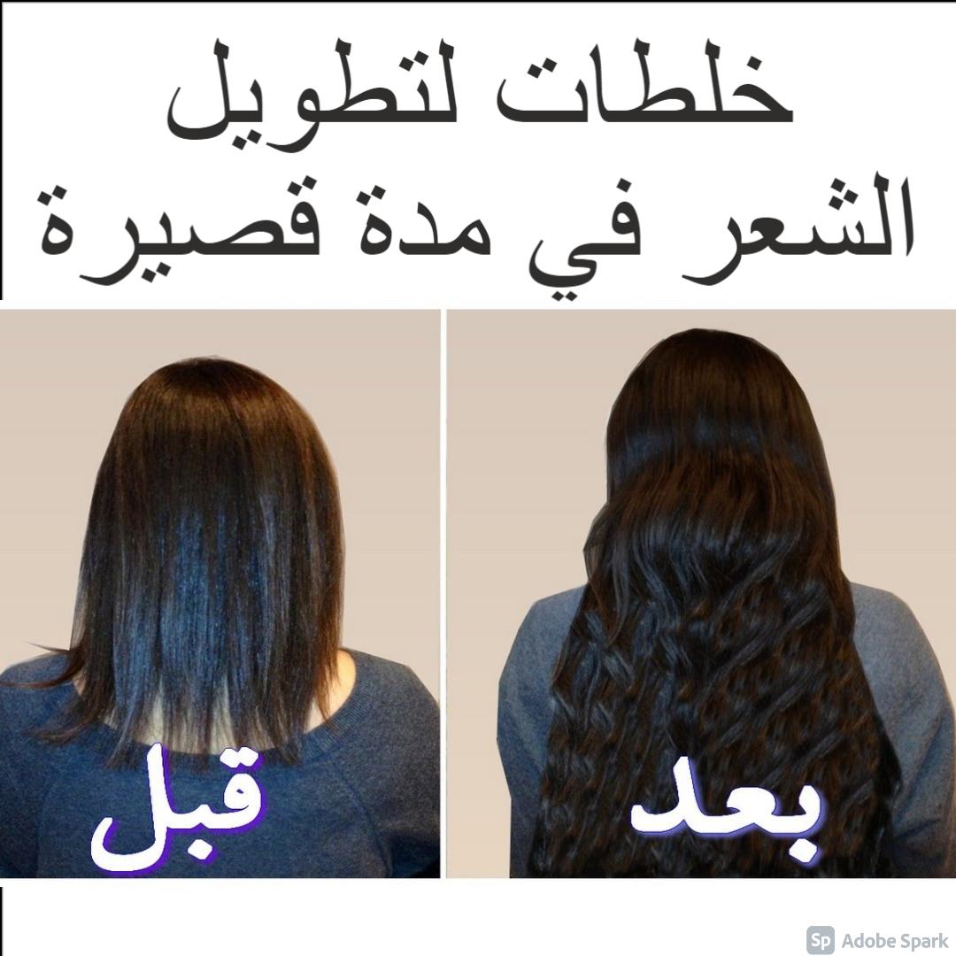 خلطات لتطويل الشعر في مدة قصيرة