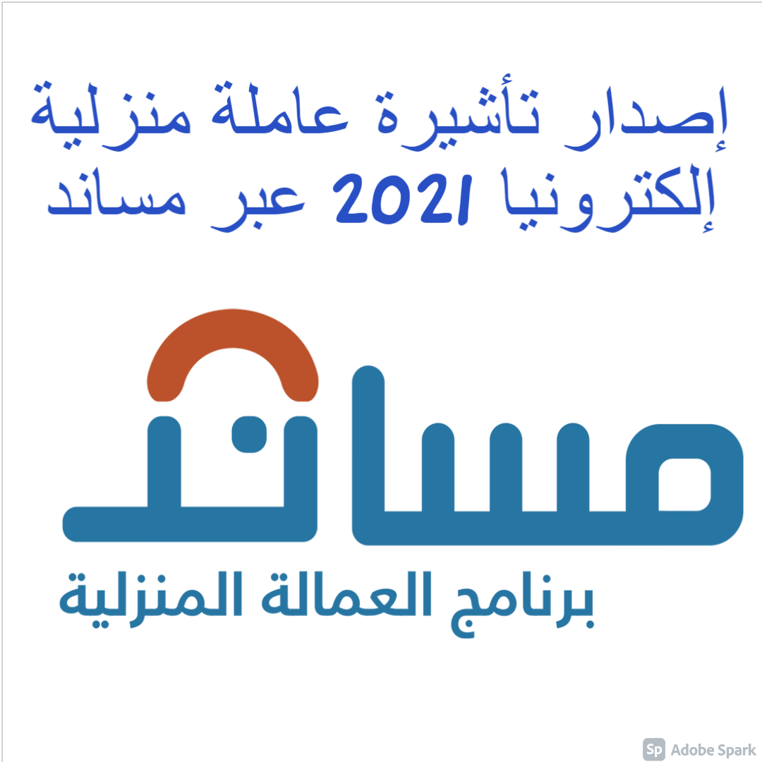 إصدار تأشيرة عاملة منزلية إلكترونيا 2021 عبر مساند 7 شروط ورابط التسجيل ثقفني