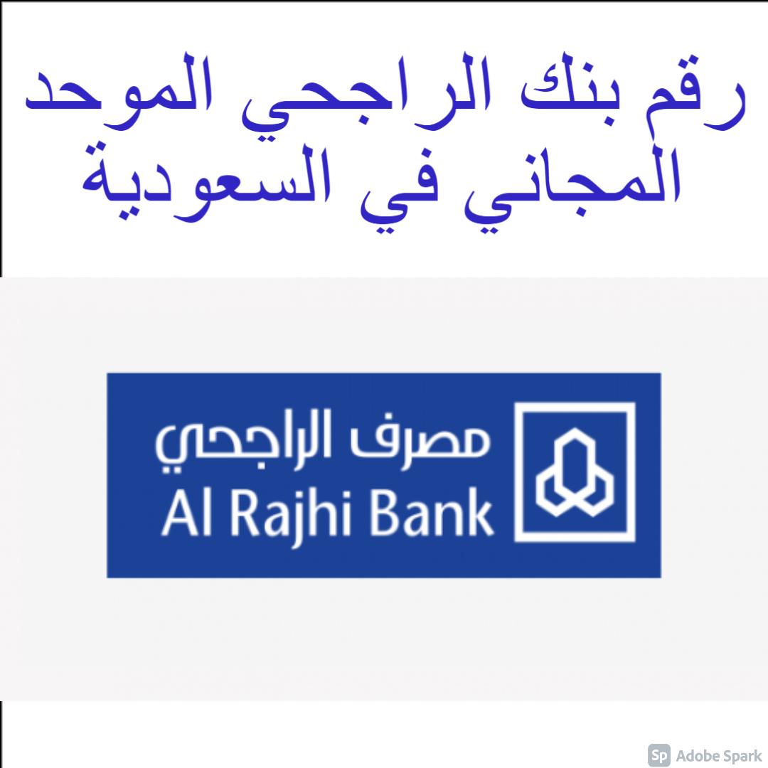 المجاني لبنك الراجحي الرقم