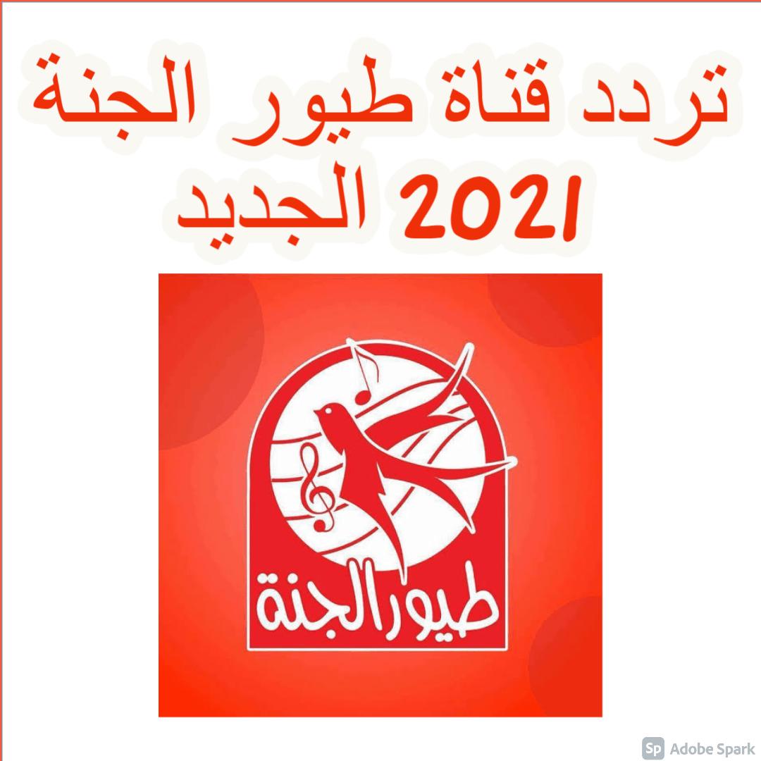 تردد قناة طيور الجنة 2021 الجديد Toyor Eljannah سلى طفلك بجودة Hd ثقفني